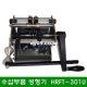 수삽부품 성형기/ HRFT-301U /RENTHANG/대만