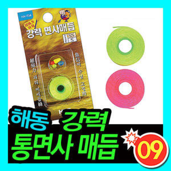 [HDF] 09피싱 해동조구사 강력통 면사매듭 HA-734