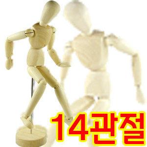 [14관절 인체 마네킹] 구체 관절인형/원목 피규어/모형/모델/목각 인형/공예품/인테리어/장식품/미술용품