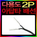 다용도2P 아답타 배선(6M)/LED배선/전선/수축 튜브/선 정리/다이 DIY/고고카/led/스카치락/총알단자