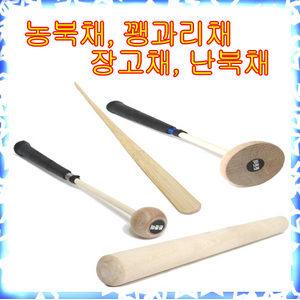 장구채 농북채 꽹과리채 열채 궁채 유아용장구채