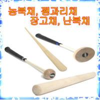 장구채 농북채 꽹과리채 궁글채 열채 궁채