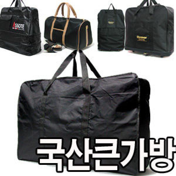 1회용아닙니다[국산] 105cm 초대형빅사이즈 여행 이불가방  옷 이사가방ss131 - 소.중.대.왕특대사이즈