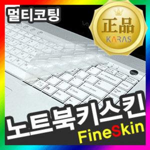 무료배송/카라스 Fineskin 노트북 넷북 전용 멀티코팅 키스킨키덮개 모음전/키보드 커버/삼성LG삼보HP델MSI