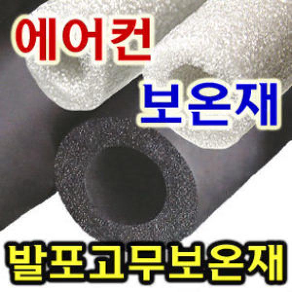에어컨배관 KS보온재 보온재교체DIY