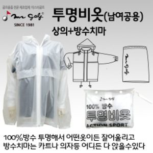 미스터골프 투명비옷 남녀공용 ㅁ상의+방수치마I스커트/골프비옷/우비/골프우의/앉기편리/우산대용/선물L