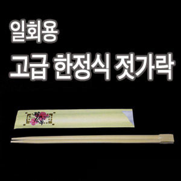 일회용 한정식 대나무젓가락/21cm/100개