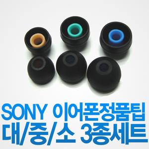 [노부나가] 소니( 정품 이어팁 (대중소) 소니 EX700/XBA 호환