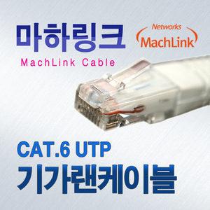 마하링크 CAT.6 UTP 기가 랜 케이블 길이선택 / CAT6