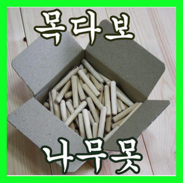 목다보/국내산/자작나무/나무못/목공방/목심