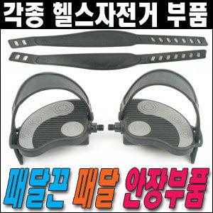 헬스자전거부품/패달끈/페달/폼그립/고무손잡이
