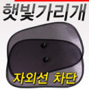 Magic Sun Guard 햇빛가리개/2개 1Set/자외선차단
