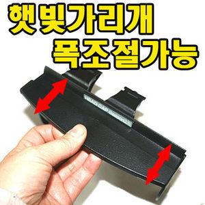 햇빛가리개/썬캡/정품/아이나비 NP500 마하/KP850