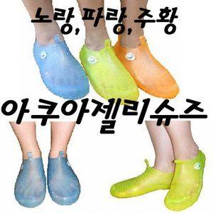 아쿠아슈즈/젤리슈즈/계곡신발/레프팅슈즈/아쿠아신발