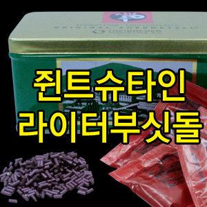 까무 CAMU 부싯돌/지포/돌/발화석(100알)