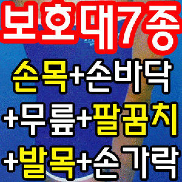 [보호대 초특가 모음] 손목+아대+발목+무릎보호대+팔꿈치+헤어밴드/정강이/허리/무릅/세트