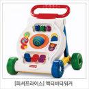 피셔프라이스 걸음마보조기 모음/유모차걸음마/보행기
