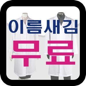 이름새김무료(자수인쇄) 의사가운/약사가운/실습가운