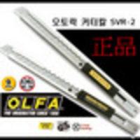 동성3)일본 정품 OLFA /SAC-1/SVR-2/ 올파 일반형 커터칼/오토형 커타칼/카타