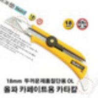 동성3)일본 정품 OLFA 올파 카페트 카타 /OL 카타칼 18mm 칼날/디자인 공구/문구