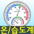 [아날로그 온습도계] 온도계/습도계/반신욕/실내 온도측정/출산용품/욕실/가정/학교/체온계