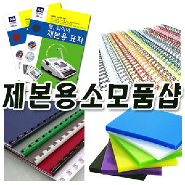 제본기소모품/제본표지/와이어링/플라스틱링