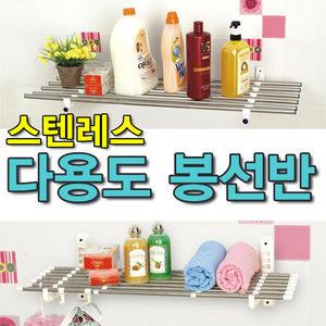 국산정품/스텐레스벽선반/봉선반/주방선반