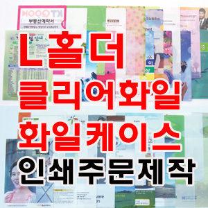 L홀더 화일 금박 은박 칼라인쇄  A4클리어화일 인쇄