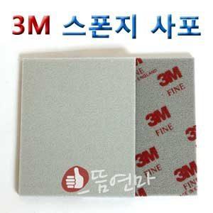 3M 샌딩 스폰지 페파 / PN2600 2601 2602 2604 2606