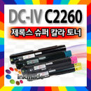 [������]���Ͻ� DocuCentre-IV C2260/CT201434/CT201435/CT201436/CT201437/����/�Ķ�/����/���