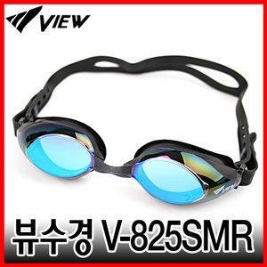 뷰 신상 수경 V-825SMR/밀러수경/미러수경