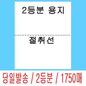 이등분 A4용지(80g 1750매) 절취선복사지 미싱선용지