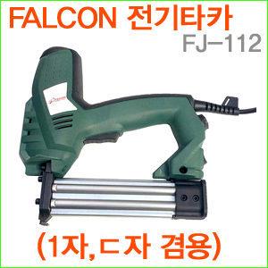 [팔콘 전기타카FJ112]/타카/대패/망치/톱/조각도/DIY/보수/공예/ 사은품핀5000P(F30용)