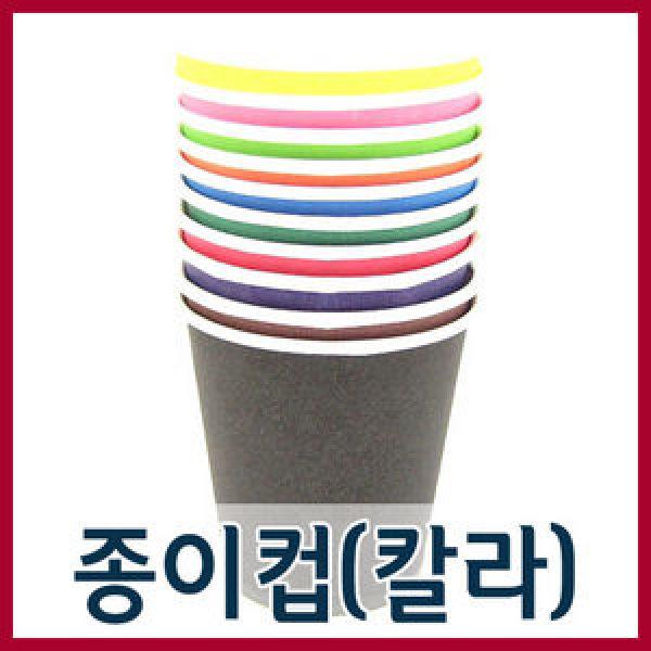 [와와아트] 칼라종이컵(50개입)/칼라종이컵/색종이컵/종이컵/칼라컵50개입/교재용컵/학습준비물/만들기재료