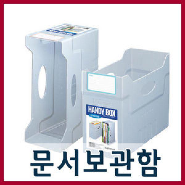 카파맥스 문서보관함(핸디박스)/정리함/보관함/화일