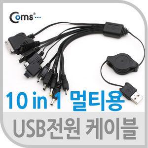 NA724  USB 전원 케이블(멀티용/자동감김)  10 in 1