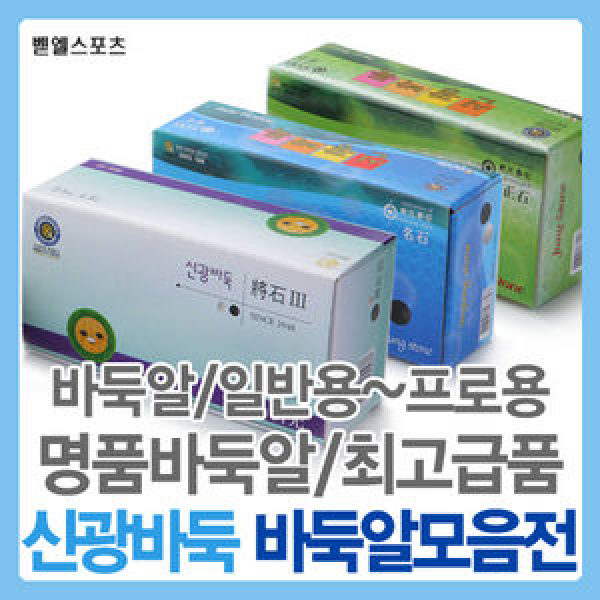신광바둑 바둑알 모음전 초보자용/일반인용/바둑