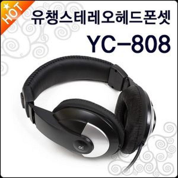 유챙 일렉트로닉 헤드폰 YC-808 가격대비 최고 해드폰