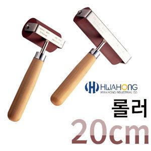 화홍 롤러 Rollers 200mm/폭 20cm/판화/조소/조소