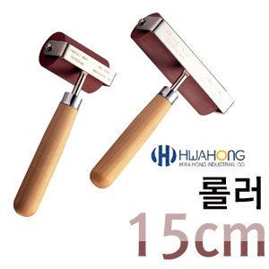 화홍 롤러 Rollers 150mm/폭 15cm/판화/조소/조소