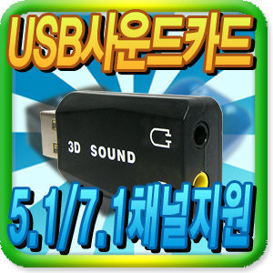 [���Ϲ��][USB����ī�� 5.1/7.1ä��] ���������ī��/USB TO AUDIO/����Ŀ���� �Ϻ�����