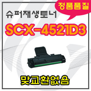 [슈퍼재생] 삼성 SCX-4521D3/ SCX-4321 SCX-4521 SCX-4521F SCX4321 SCX4521 SCX4521F 4321 4521 4521F