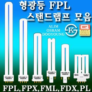 형광등/FPX/FPL/FDX/FML/11W/13W/18W/24W/27W/36W/55W