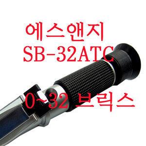 당도계 당도측정계 당도측정기 SB32 SB32atc SB-32ATC
