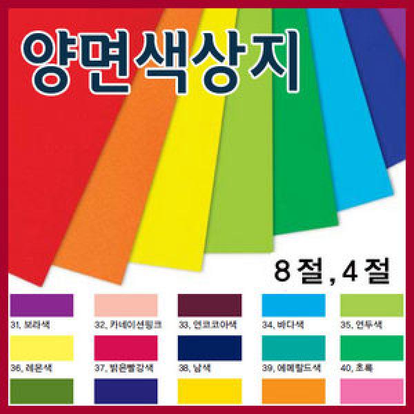 색도화지1묶음8절(100장)4절(50장)/색상지/색지