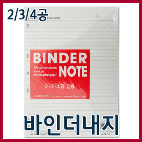 16절 A4 바인더내지/바인더 속지/노트/화일/장부