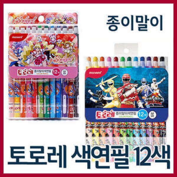 모나미 12색 색연필(종이말이)/파스넷/크레파스