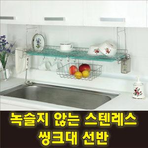 씽크대선반/스텐레스/주방용품/식기건조대/식기정리대