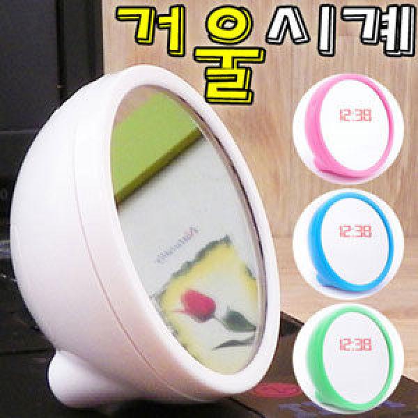 [거울에 시계가~] 탁상용 시계+거울/탁상시계/탁상거울/전자시계/알람시계/손거울/자명종.패션.디지털시계