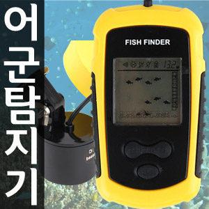 휴대용 어군탐지기/어군탐측기/바다.민물.얼음.선상낚시/스킨스쿠버다이빙/릴낚시대/낚시용품